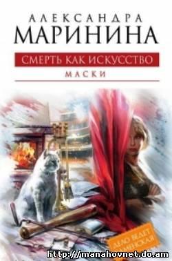Полина дашкова все книги по порядку читать онлайн