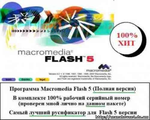 Скачать програму Macromedia Flash 5. Самоучитель Macromedia Flash 5.
